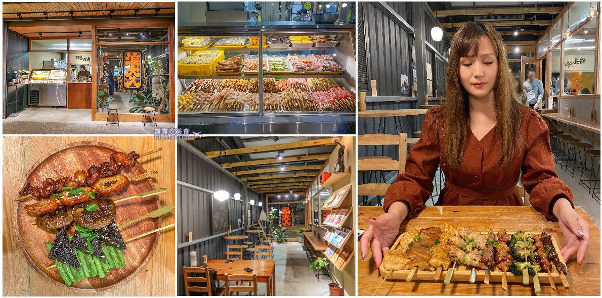 【路邊烤肉-蘭礁店】平價串燒烤肉|最新菜單|宜蘭礁溪美食 @GINA環球旅行生活