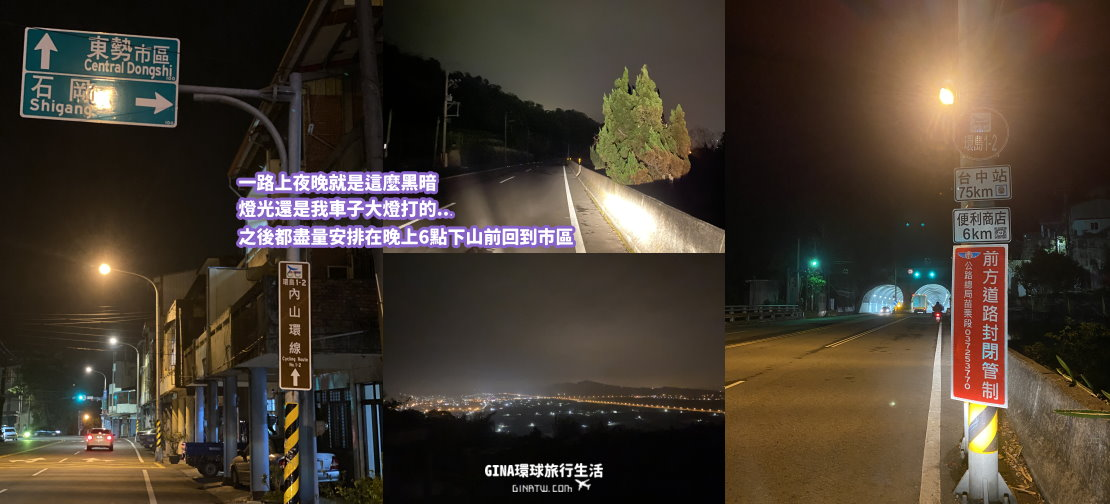 【2021機車環島】DAY1 台北板橋-新竹山上人家-苗栗-台中朝馬 @GINA環球旅行生活