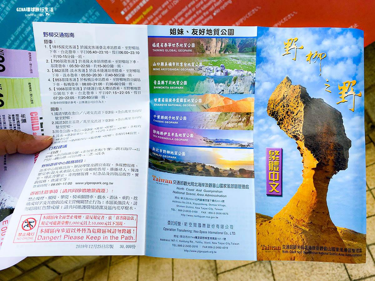【野柳一日遊】野柳地質公園|線上門票、女王頭介紹|野柳漁港吃海鮮 @GINA環球旅行生活