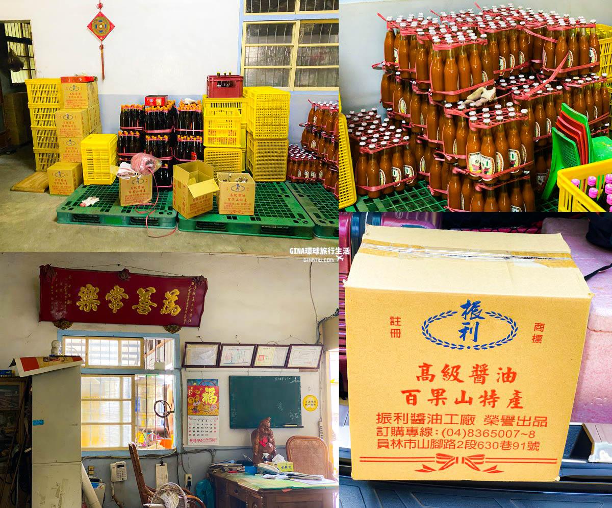 【彰化員林】振利醬油工廠~回南部都會搬醬油膏、辣醬回來! @GINA環球旅行生活