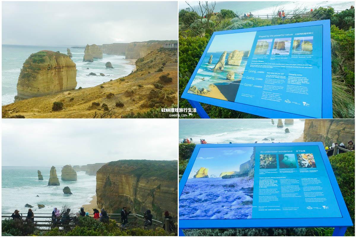 【墨爾本必去景點】大洋路一日遊美到不行|十二門徒石 、紀念碑、最美海岸公路旅行 @GINA環球旅行生活