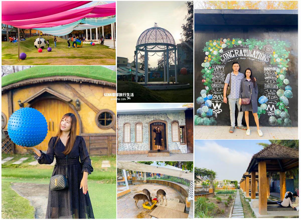 【彰化員林景點】琉璃仙境-婚紗教堂、魔法屋、風車、看小鹿|婚紗拍攝地|2021最新菜單 @GINA環球旅行生活