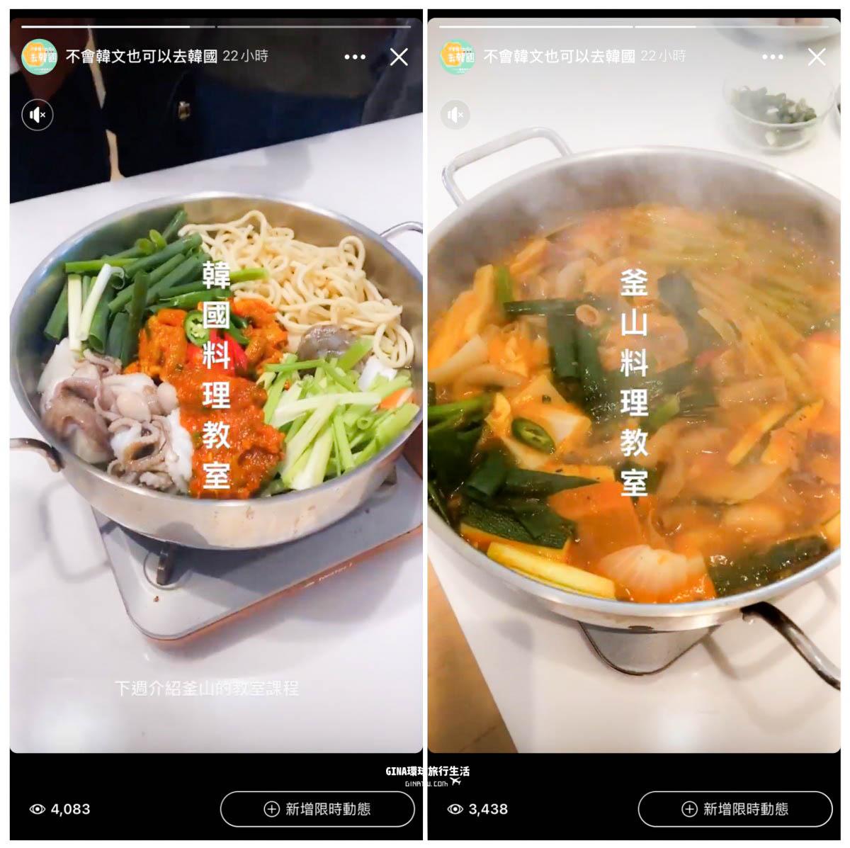 【2021釜山新景點】Busan X The Sky展望台、海雲台Blue Line Park海濱列車、松島龍宮雲橋、釜山Lotte World|韓國料理教室(附食譜) @GINA環球旅行生活