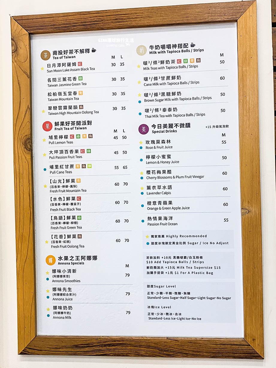 【南投甜點/伴手禮】必吃冰品-Feeling18 義式冰淇淋、生吐司、巧克力、咖啡廳|Mr. Annona娜味先生飲料+冰棒|百香果好好吃!附2021最新菜單 @GINA環球旅行生活