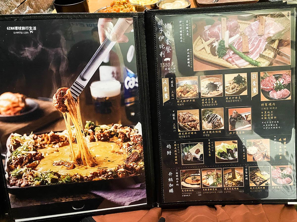 【東區韓國美食】娘子韓食-韓國烤肉、烤腸|2021最新菜單、線上訂位|市民大道上 @GINA環球旅行生活