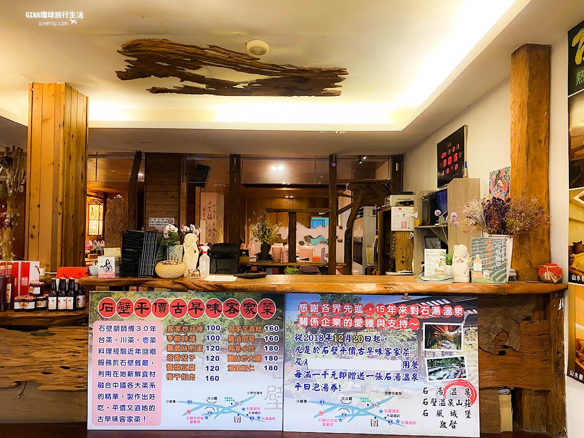 【苗栗山莊飯店】石壁渡假溫泉山莊-私人泡湯+住宿|豐盛早餐 @GINA環球旅行生活