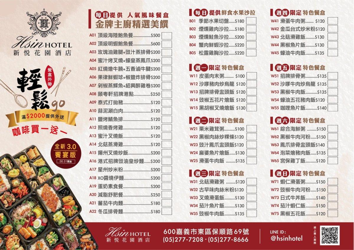 【飯店便當懶人包】全台50間以上知名飯店|百元便當外帶、外送 @GINA環球旅行生活