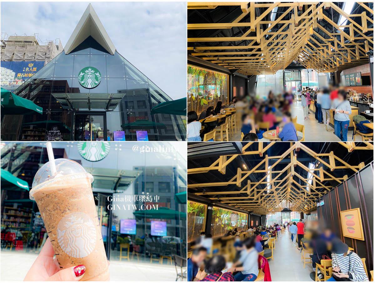 【雲林咖啡廳】北港特色星巴克| STARBUCKS 菜單、伴手禮、甜點、麵包 @GINA環球旅行生活