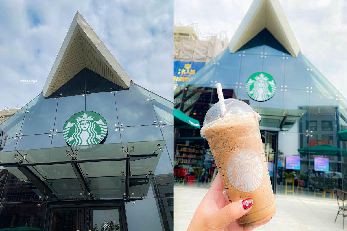 【雲林咖啡廳】北港特色星巴克  STARBUCKS 菜單、伴手禮、甜點、麵包 @GINA環球旅行生活