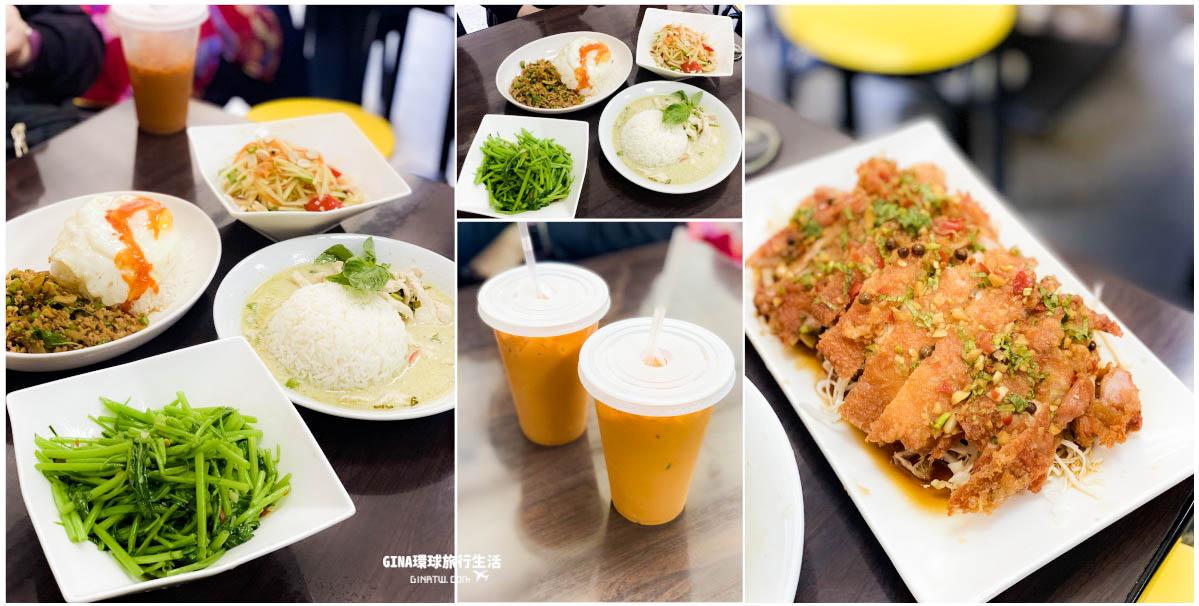 【板橋平價泰式】泰樂泰國料理-好吃泰國料理美食|2021最新菜單 @GINA環球旅行生活