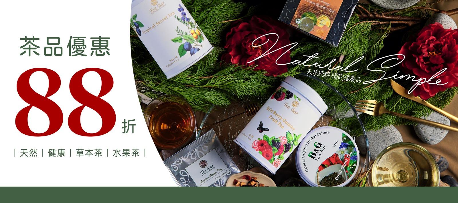 【B&G德國農莊】好喝Tea Bar有機天然草本水果茶|2021團購優惠 @GINA環球旅行生活