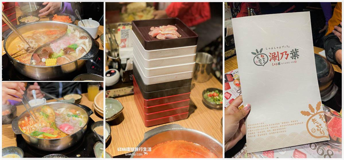 【板橋吃到飽火鍋】涮奶葉火鍋|最新菜單|遠東百貨10F @GINA環球旅行生活