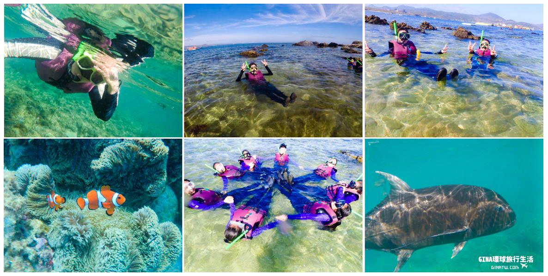【墾丁潛水】後壁湖浮潛體驗|後壁湖南勇水上活動 @GINA環球旅行生活
