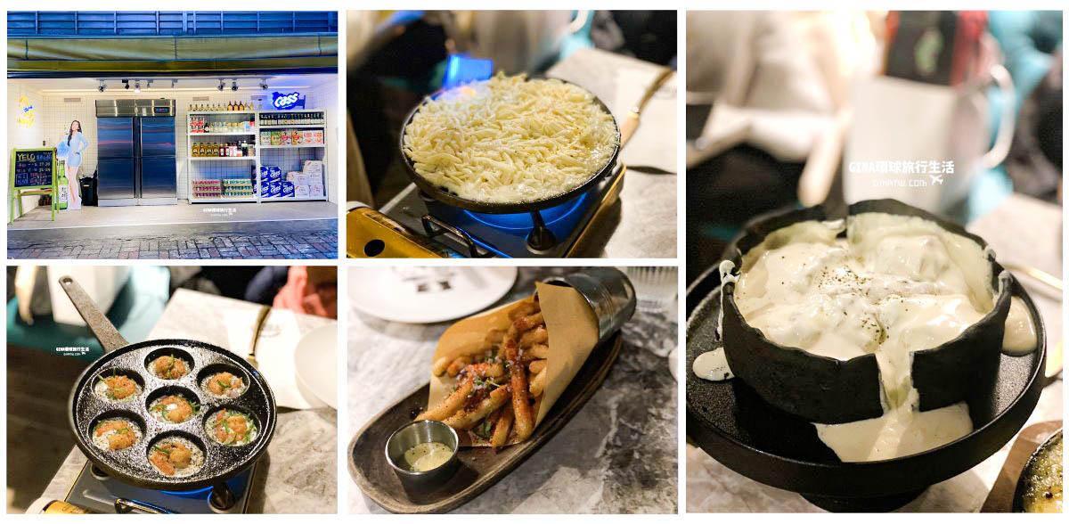 【板橋韓國料理】YELO Seoul Bistro 首爾餐酒館-超大冰箱特色門 2021最新菜單 @GINA環球旅行生活