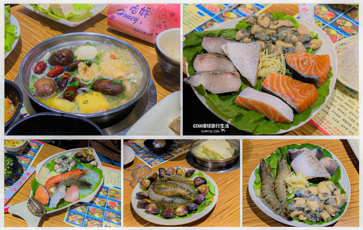 【台中海鮮火鍋】鍋全日式涮涮鍋-梧棲店|一個人吃海鮮推薦|2021最新菜單 @GINA環球旅行生活
