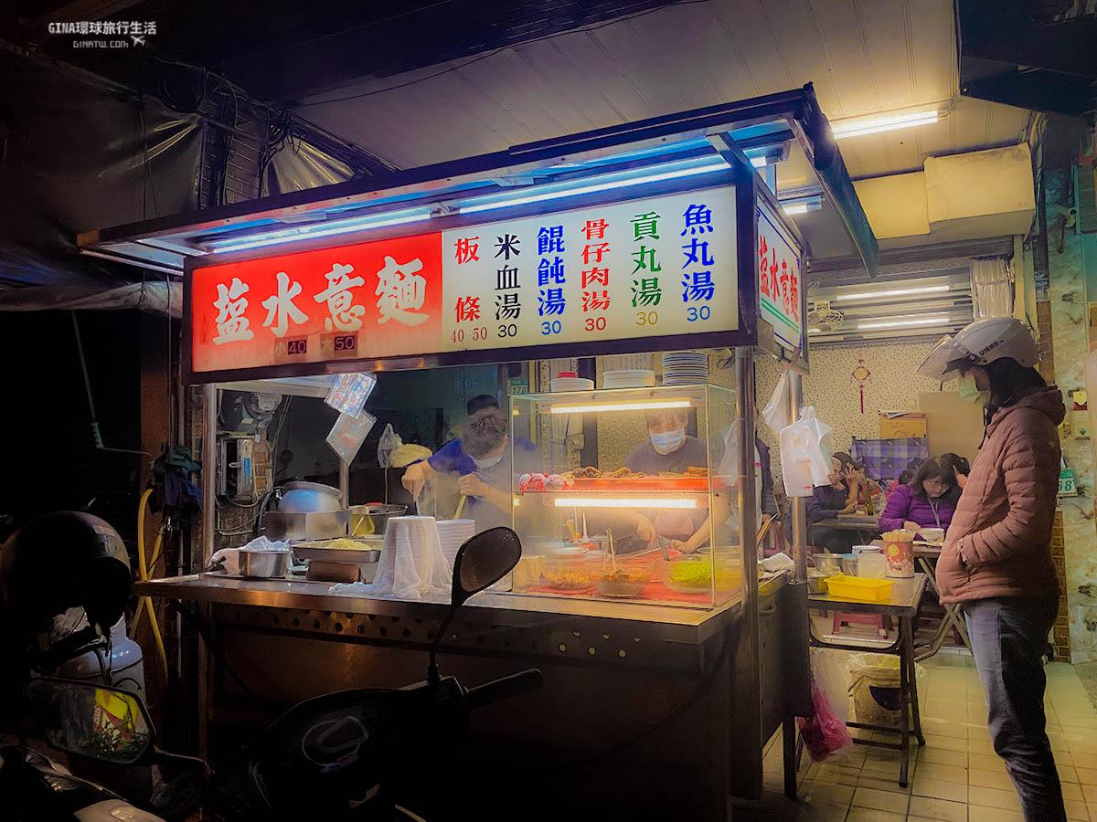 【2021台南平價美食】塩水意麵、鹽水意麵 府前路二段 @GINA環球旅行生活