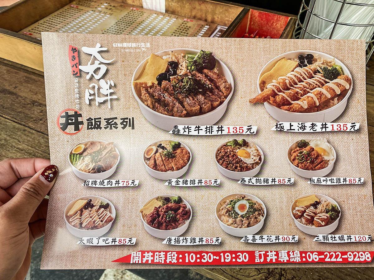 【2021台南美食】夯胖日式碳烤吐司、丼飯便當+森森粥品-各式口味小粥攤|最新菜單 @GINA環球旅行生活