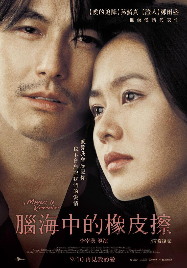 【2021韓國電影贈票】我腦海中的橡皮擦 9/10台灣4K修復版再次感人上映|내머리속의지우개 @GINA環球旅行生活