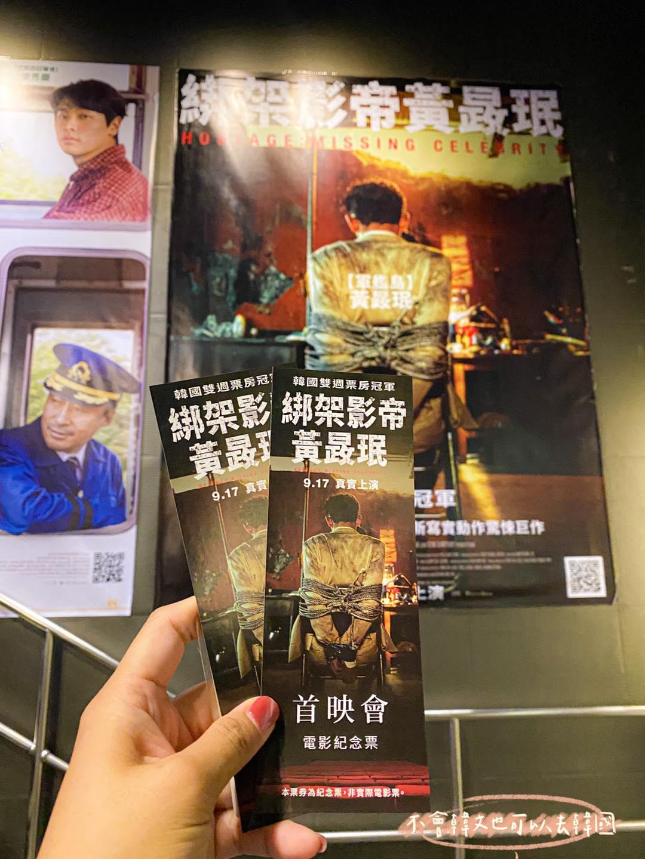 【2021韓國電影】綁架影帝黃晸珉 영화인질 HOSTAGE:Missing Celebrity|車庫娛樂|MagicHour特映免費看 @GINA環球旅行生活