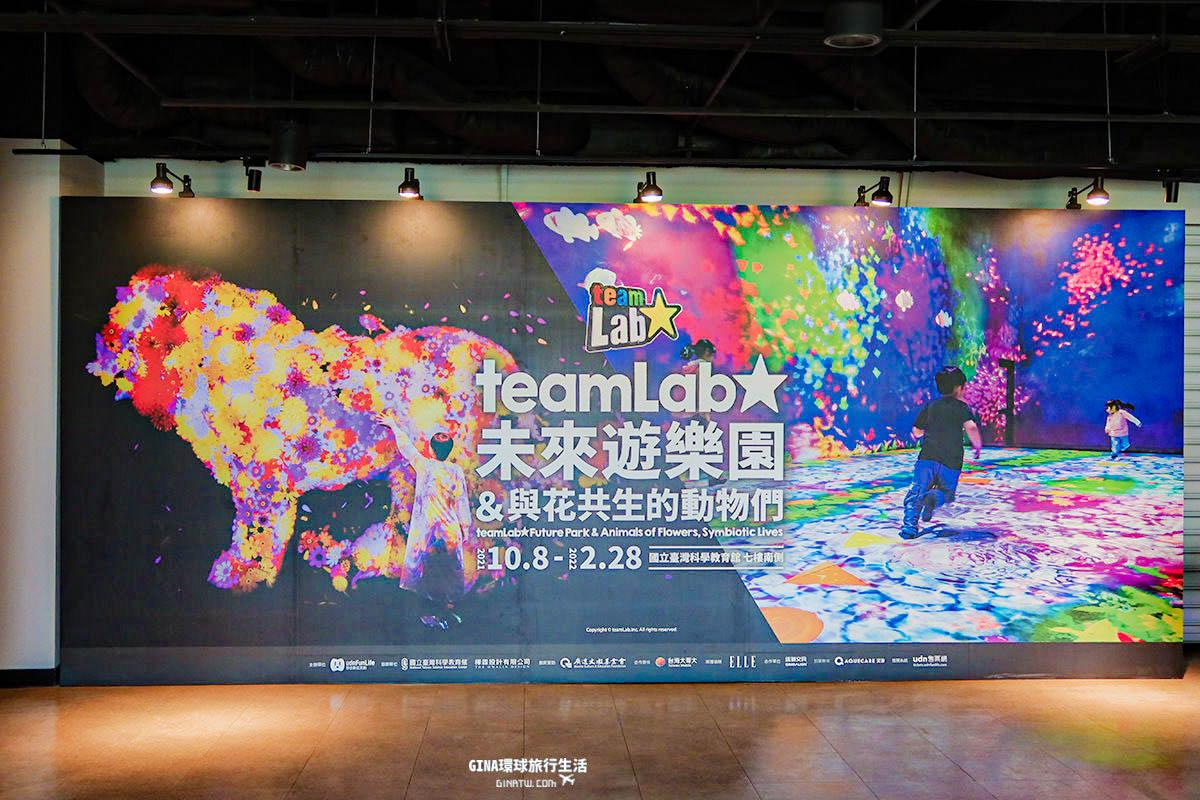 【台北展覽】teamLab 未來遊樂園與花共生的動物們 2021早鳥預售票Klook優惠 @GINA環球旅行生活