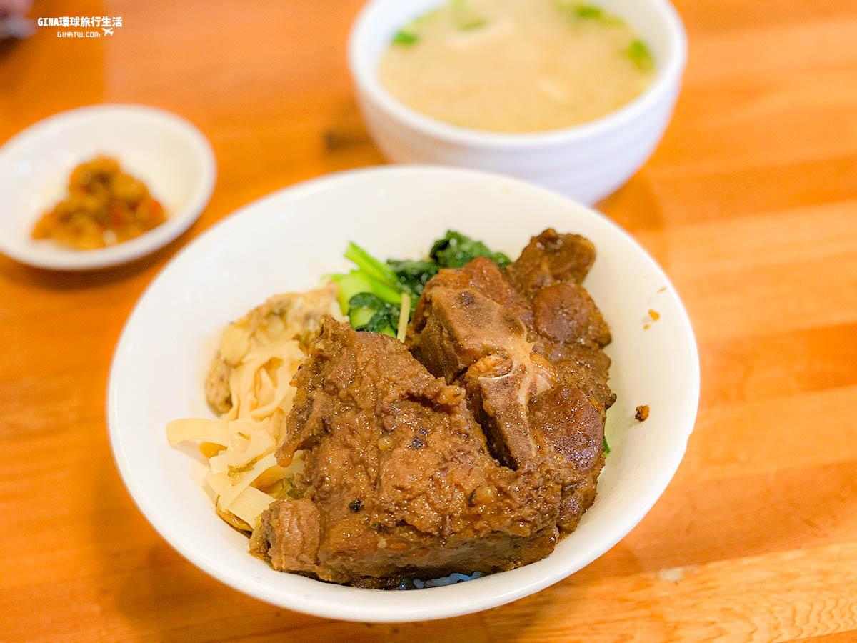 【雲林虎尾美食】魯香香黃金樂排、味噌湯|2021最新菜單 @GINA環球旅行生活